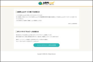 お財布.com|概要と特徴