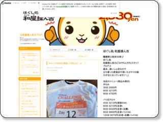 http://ameblo.jp/dawa-run/entry-11977042826.html