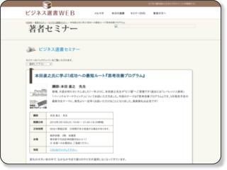 http://www.bbook.jp/seminar/best_seller/seminar_100316.html