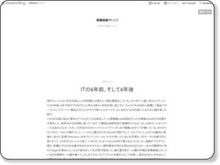 http://d.hatena.ne.jp/mkusunok/20090113/y6