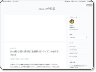 Java初心者が携帯百景投稿用クライアントを作る その3 - natu_nの日記