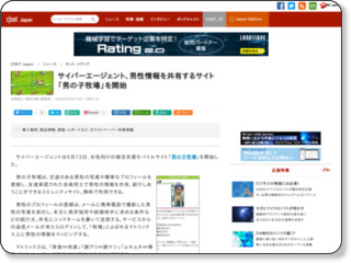 http://japan.cnet.com/mobile/story/0,3800078151,20393057,00.htm