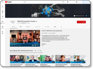 http://jp.youtube.com/WorldEconomicForum