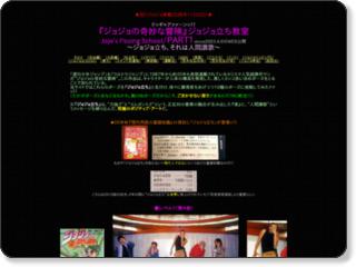 http://kajipon.sakura.ne.jp/jojo.htm