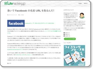 http://lifehacking.jp/2009/06/rush-to-get-your-facebook-url/