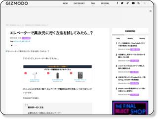 エレベーターで異次元に行く方法を試してみたら…? : Gizmodo Japan(ギズモード・ジャパン), ガジェット情報満載ブログ