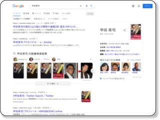 甲田英司 - Google 検索