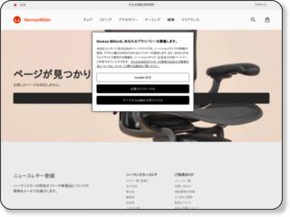 http://www.hermanmiller.co.jp/event/ilove_aeron.html