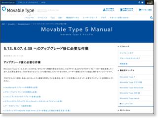 http://www.movabletype.jp/documentation/mt5/release/513-refresh.html