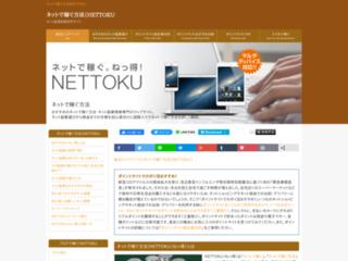 NETTOKU(ねっ得)