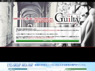 札幌Guilty