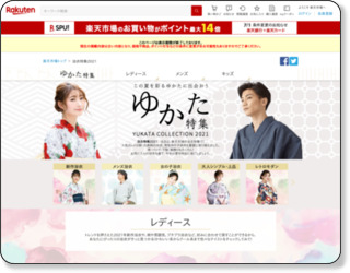 https://event.rakuten.co.jp/fashion/yukata/?l-id=search_keycon_yukata&scid=af_pc_etc&sc2id=af_101_0_0