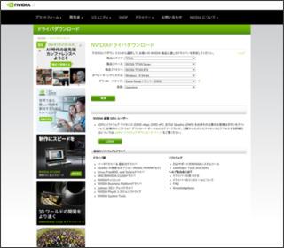 http://www.nvidia.co.jp/Download/index.aspx?lang=jp