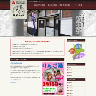 福岡県公衆浴場業生活衛生同業組合