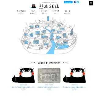 熊本県公衆浴場業生活衛生同業組合