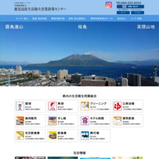 (公財)鹿児島県生活衛生営業指導センター
