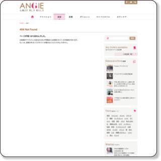 http://angie-life.jp/beautyfashion/body-making/39641.html