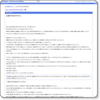 http://anond.hatelabo.jp/20140729092650