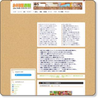 http://oryouri.2chblog.jp/archives/8426413.html
