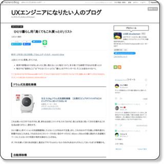 http://uxlayman.hatenablog.com/entry/2014/07/06/205350