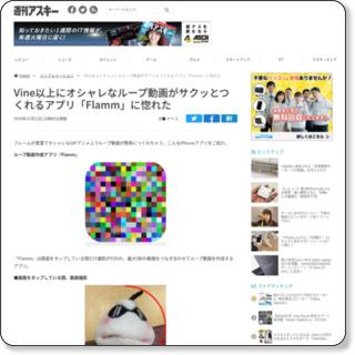 http://weekly.ascii.jp/elem/000/000/273/273687/