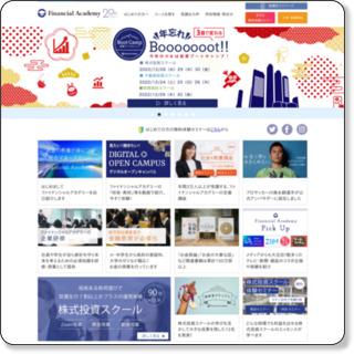 http://www.f-academy.jp/seminar/3746.html