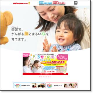 幼児教室 ミキハウス