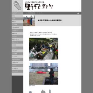 本日発売「野宿もん」撮影営業野宿 [野宿野郎ウェブログ]
