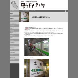 モグラ駅、土合駅野宿やりました。 [野宿野郎ウェブログ]