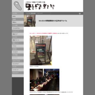 カルカルの野宿野郎の大忘年会アルバム [野宿野郎ウェブログ]