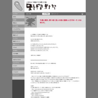 野宿野郎ウェブログ: 検索結果[旅人の夜]