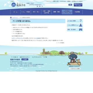 利根川ゆうゆう公園:我孫子市公式ウェブサイト