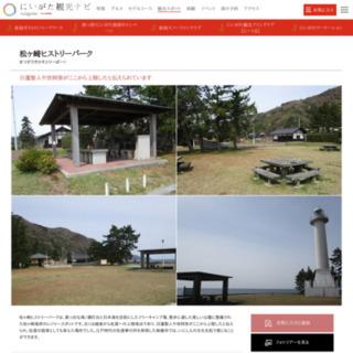 松ヶ崎ヒストリーパーク/にいがた観光ナビ
