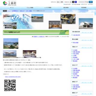 サウンド波間田(はかんだ) - 上島町公式ホームページ