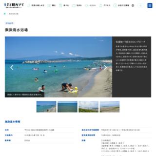 素浜海水浴場 | さど観光ナビ