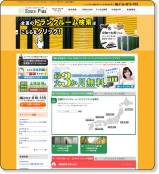 http://www.spaceplus.jp/