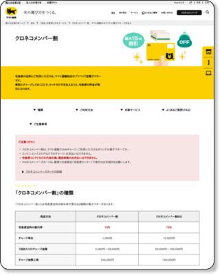 http://www.kuronekoyamato.co.jp/webservice_guide/memberwari_off.html