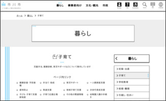 http://www.city.ichikawa.lg.jp/catpage/kurashi-kodomo-top.html