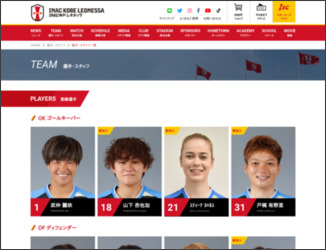 http://inac-kobe.com/player/detail_06.html