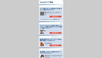 Androidアプリ検索のキャプチャ