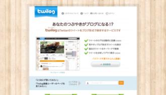 twitter関連ウェブサービス「Twilog(ついろぐ)」のスクリーンショット