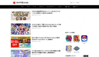 AppBankのキャプチャ