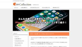 iPhoneアプリコレクションのキャプチャ