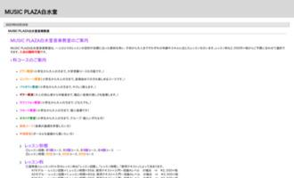 MUSIC PLAZA 白水堂 音楽教室