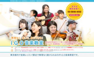 I.G.O 音楽教室 中野・野方教室
