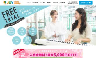 JOYミュージックスクール