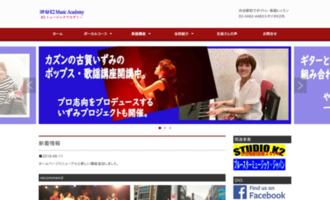K2 Music Academy 渋谷