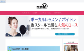 neonM ボーカル教室 伊丹・川西