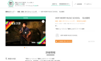 BERY MERRY MUSIC SCHOOL名古屋校