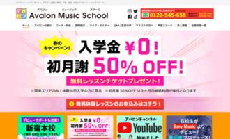 アバロンミュージックスクール 東中野本校